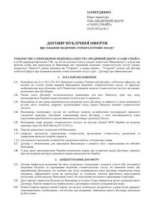 https://sunny-smile.in.ua/wp-content/uploads/Договор.jpg